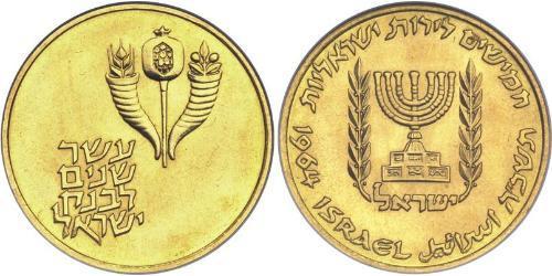 50 Lirot Israël (1948 - ) Or