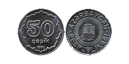 50 Qəpik Azerbaijan (1991 - ) Aluminium