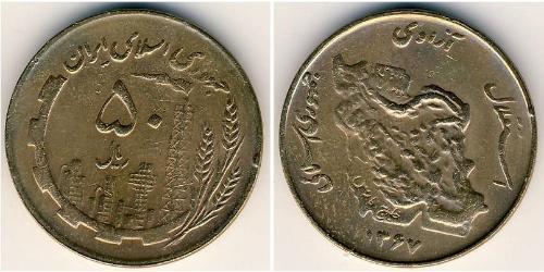 50 Rial Iran Bronze/Aluminium