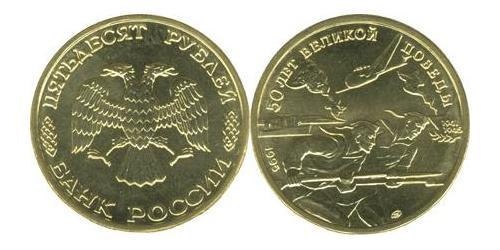 50 Rouble Russie (1991 - )