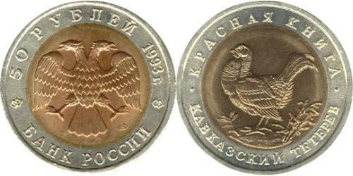 50 Ruble Russian Federation (1991 - ) Bimetal