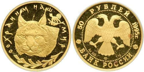 50 Ruble Russian Federation (1991 - ) Gold