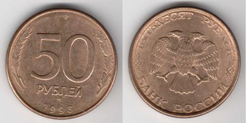 50 Ruble 俄罗斯