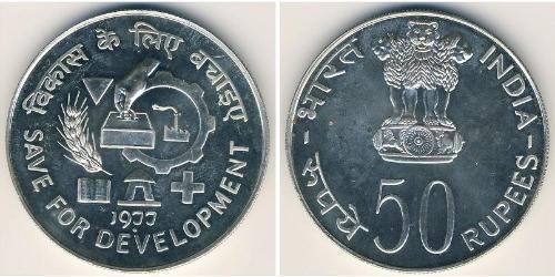 50 Rupee India (1950 - ) Silver