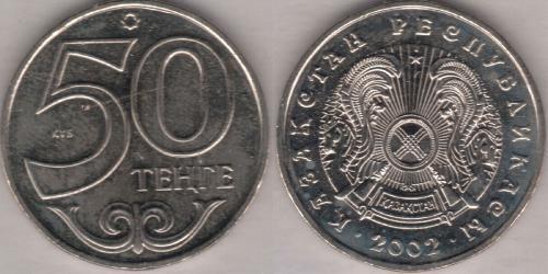 50 Tenge Kazajistán (1991 - )