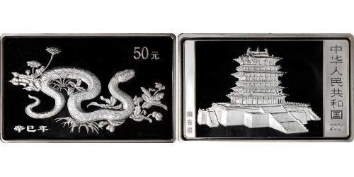 50 Yuan República Popular China Plata