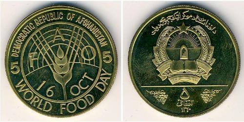 5 Афгани Демократическая Республика Афганистан (1978-1992) Латунь
