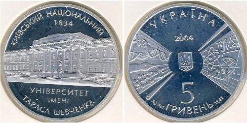 5 Гривна Украина (1991 - ) Серебро