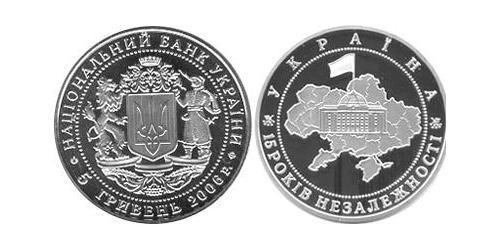 5 Гривна Украина (1991 - ) Серебро/Никель