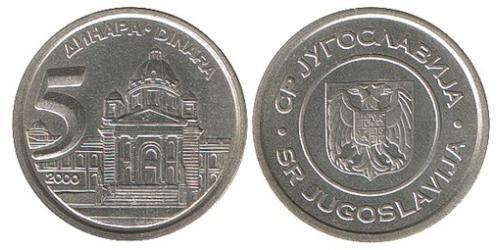 5 Динар Социалистическая Федеративная Республика Югославия (1943 -1992) Цинк/Медь