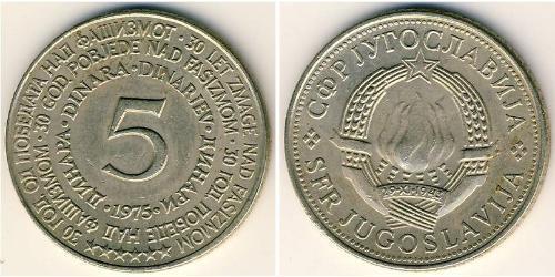 5 Динар Социалистическая Федеративная Республика Югославия (1943 -1992) Цинк/Никель/Медь