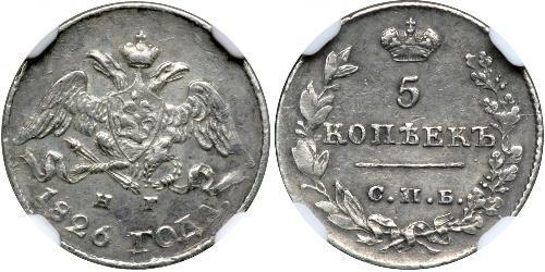 5 Копійка Російська імперія (1720-1917) Срібло Микола I (1796-1855)
