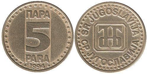 5 Пара Социалистическая Федеративная Республика Югославия (1943 -1992) Латунь
