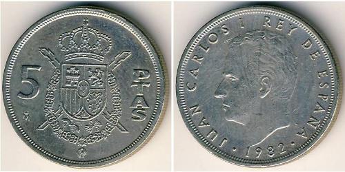 5 Песета Королевство Испания (1976 - ) Никель/Медь Хуан Карлос I (1938 - )