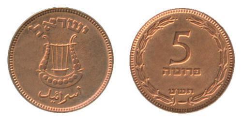 5 Прута Израиль (1948 - ) Бронза