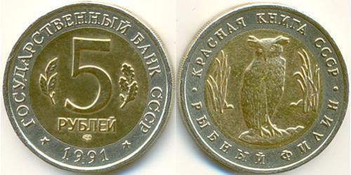 5 Рубль СССР (1922 - 1991) Биметалл
