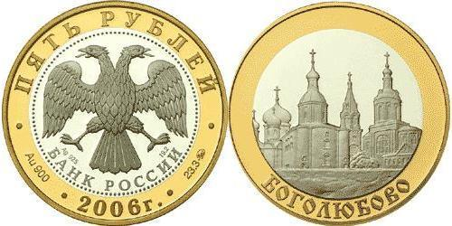 5 Рубль Российская Федерация  (1991 - ) Золото