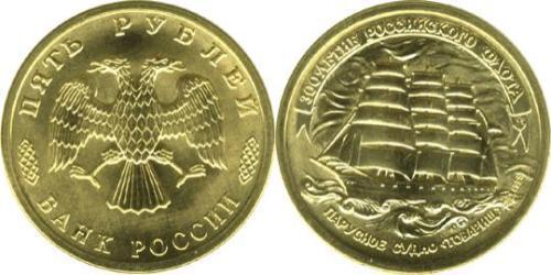 5 Рубль Российская Федерация  (1991 - ) Латунь