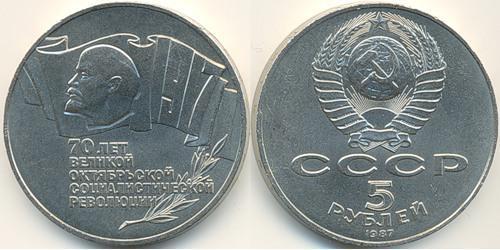 5 Рубль СССР (1922 - 1991) Никель/Медь Ленин (1870 - 1924)