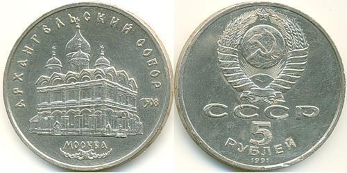 5 Рубль СССР (1922 - 1991) Никель/Медь