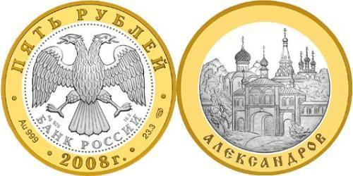 5 Рубль Российская Федерация  (1991 - ) Серебро