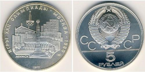 5 Рубль СССР (1922 - 1991) Серебро