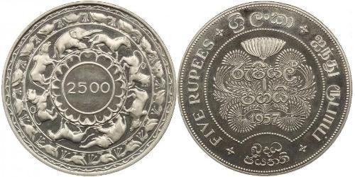 5 Рупія Шрі Ланка/Цейлон Срібло