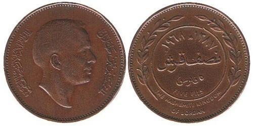 5 Филс Иордания Бронза Hussein of Jordan (1935 -1999)
