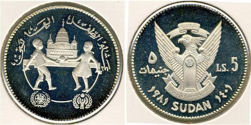 5 Фунт Судан Серебро