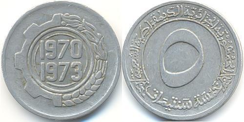 5 Centime Algeria Aluminium