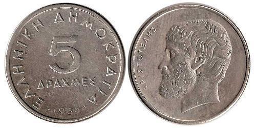 5 Drachma Republica Helenica (1974 - ) Níquel/Cobre Aristotle (384 BC - 322 BC)