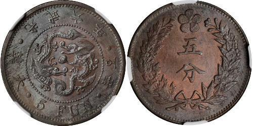 5 Fun Korean Empire (1897 - 1910) Copper