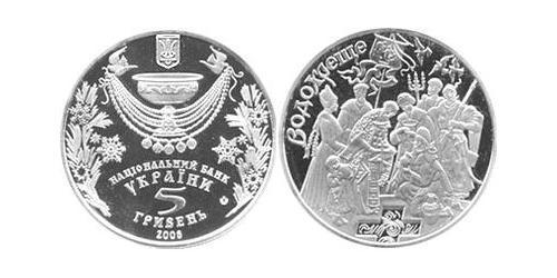 5 Hryvnia Ukraine (1991 - ) Silver/Nickel