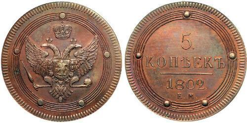 5 Kopeck Russian Empire (1720-1917) Copper Alexander I of Russia (1777-1825)