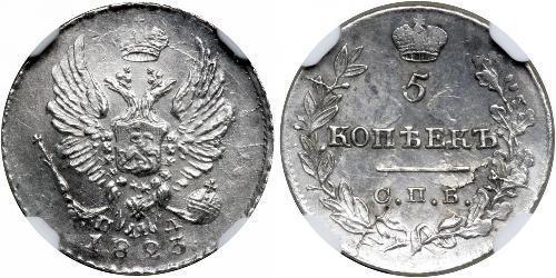 5 Kopek Imperio ruso (1720-1917) Plata Alejandro I (1777-1825)