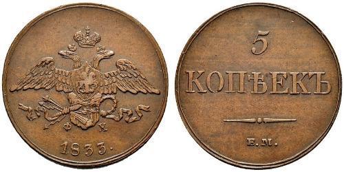 5 Kopeke Russisches Reich (1720-1917) Kupfer Nikolaus I (1796-1855)