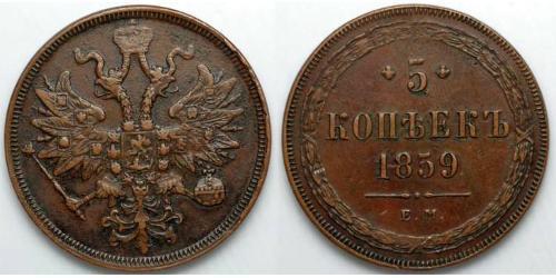 5 Kopeke Russisches Reich (1720-1917) Kupfer Alexander II (1818-1881)