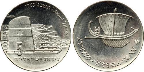 5 Lirot Israel (1948 - ) Plata