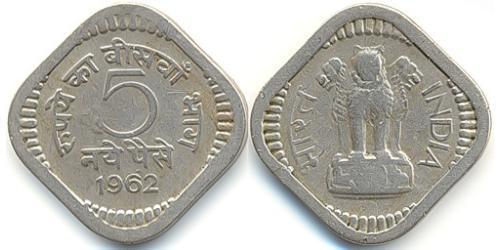 5 Paisa India (1950 - ) Aluminium