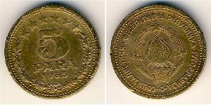 5 Para Yugoslavia Copper-Zinc