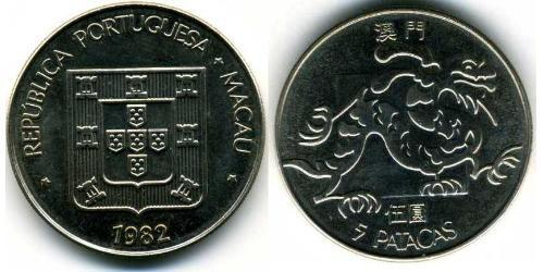 5 Pataca Macao (1862 - 1999) / Portugal Níquel/Cobre