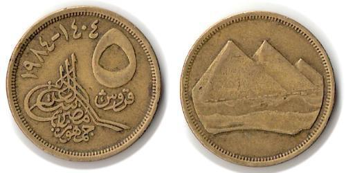 5 Piastre Egipto (1953 - ) Aluminio/Bronce