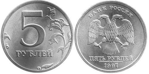 5 Rublo Federazione russa (1991 - ) Rame/Nichel