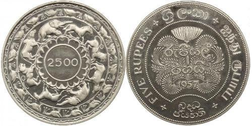 5 Rupee Sri Lanka Argento