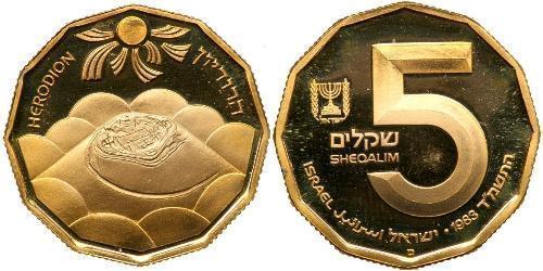 5 Sheqalim Israël (1948 - ) Or