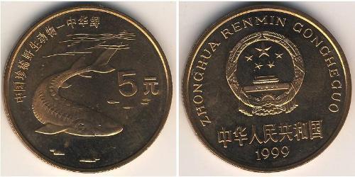 5 Yuan 中华人民共和国 青铜