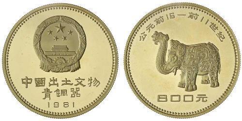 800 Yuan China Gold