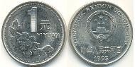 1 Yuan China Nickel plated steel