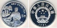 5 Yuan China Silver