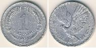 1 Centesimo Chile Aluminium